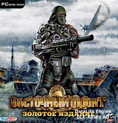 Восточный Фронт: Золотое Издание (2010/RUS)