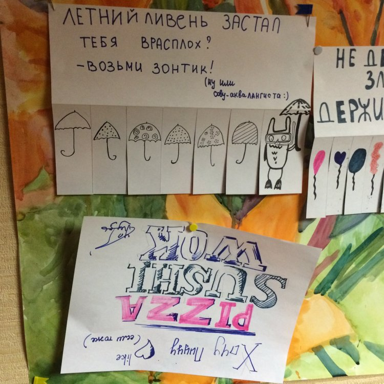 Доска для рисунков в офисе NEXT CAMP