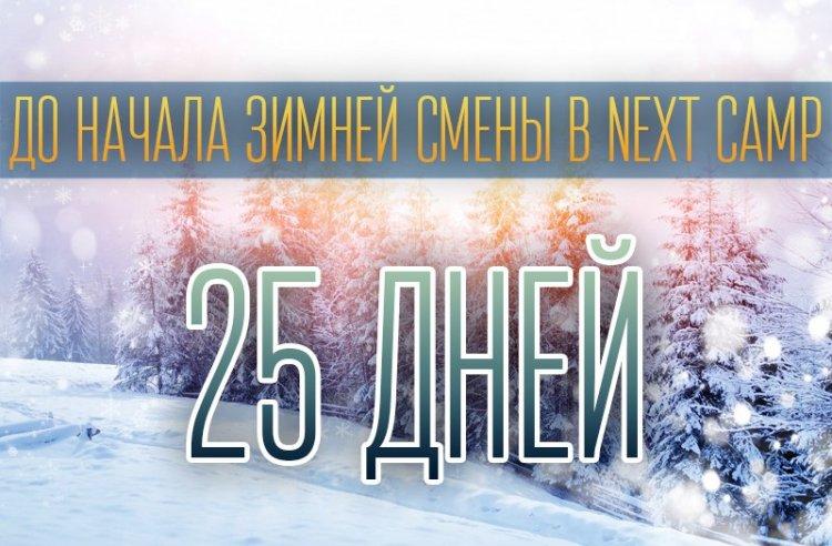До начала зимней смены в NEXTCAMP осталось 25 дней!